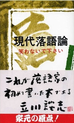 立川談志の現代落語論.jpg